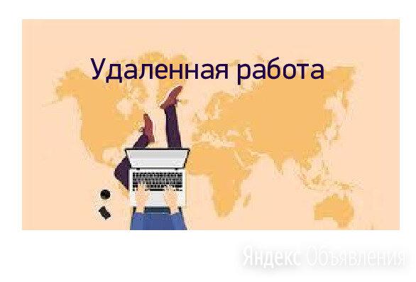 Менеджер онлайн (подработка) - Менеджеры, фото 0