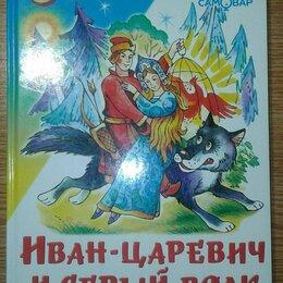 Детская литература - Сборник сказок, 0