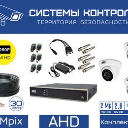 "Камеры видеонаблюдения - Комплект видеонаблюдения ""Дом 3"" FullHD 2 Mpix, 0"
