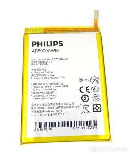 Аккумуляторы для телефонов Philips по цене 400₽ - Аккумуляторы, фото 0