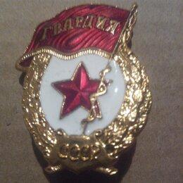 Жетоны, медали и значки - Гвардия знак 1950х, 0