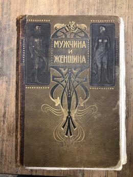 Художественная литература - Книга «Мужчина Женщина», 0