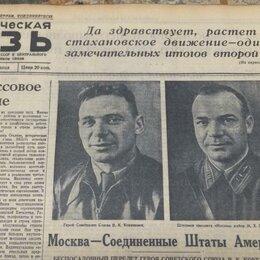 Журналы и газеты - Газета 1939 г. Легендарный перелёт Коккинаки Гордиенко СССР США , 0