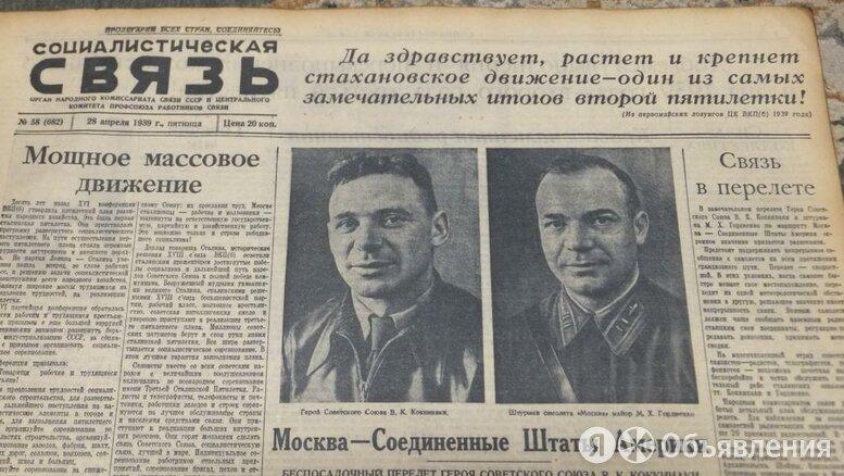 Газета 1939 г. Легендарный перелёт Коккинаки Гордиенко СССР США  по цене 600₽ - Журналы и газеты, фото 0