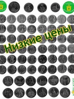 Монеты - Все Юбилейные монеты СССР 1965-1991 г.в./1,3,5…, 0