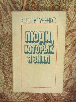 Художественная литература - С.П. Тутученко. Люди, которых я знал. 1986 год., 0
