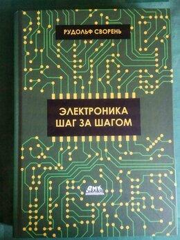 Компьютеры и интернет - Электроника шаг за шагом , 0