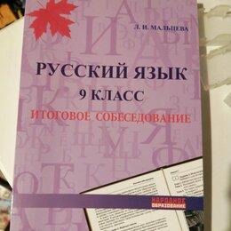 Наука и образование - Итоговое собеседование по русскому языку , 0