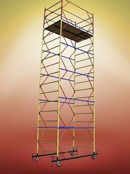 Вышки и строительные леса - Вышка-тура ВСП 250 - 1,2х2,0 высота 7,6м, 0