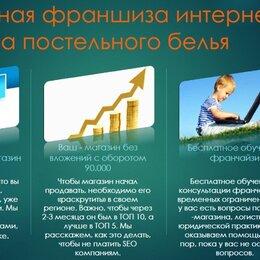 Интернет-магазин - Франшиза интернет-магазина постельного белья ИТЕРО-АГИТО, 0