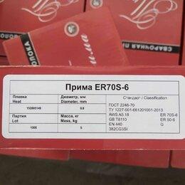 Электроды, проволока, прутки - Сварочная проволока СВ-08ГС-О  д.0,8  Прима 5 кг, 0
