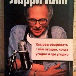 Бизнес и экономика - Ларри Кинг. Книга: Как разговаривать с кем угодно, когда угодно и где угодно., 0