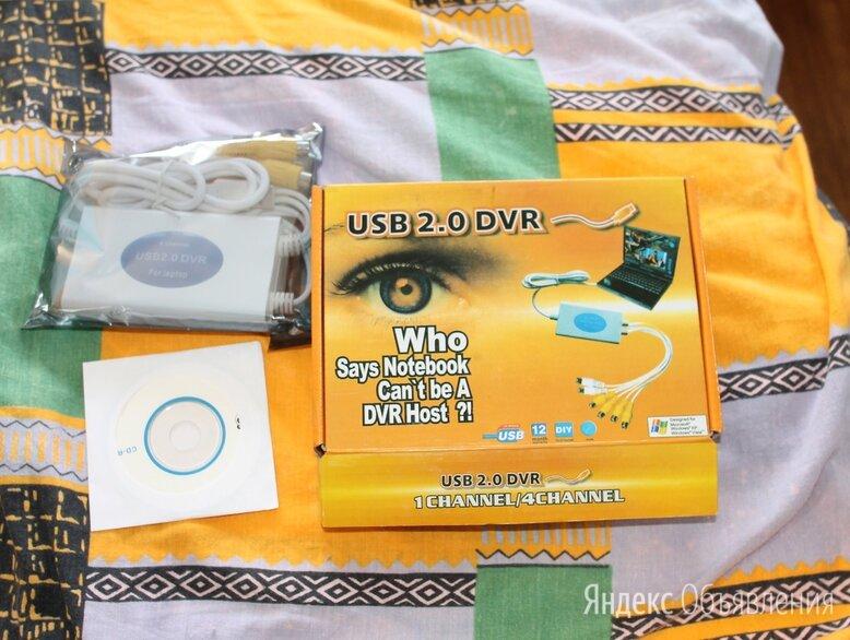 Видеоконвертор USB-AV EasyCap USB-DVR 4ch по цене 2000₽ - Документ-камеры, фото 0