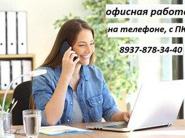 Диспетчер - Оператор на телефон, 0