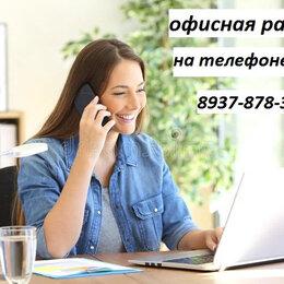 Диспетчеры - Оператор на телефон, 0