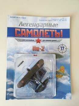 Модели - Легендарные самолеты №29 По-2 У-2 кукурузник…, 0