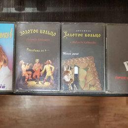 Музыкальные CD и аудиокассеты - Аудиокассеты российских исполнителей, б/у, 4 штуки, 0