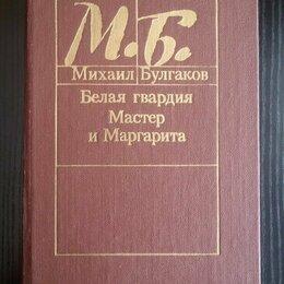 "Художественная литература - Книга М. Булгакова ""Мастер и Маргарита"", 0"