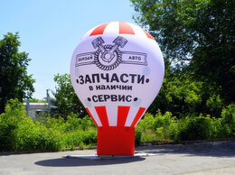 Рекламные конструкции и материалы - Рекламный шар на опоре – надувной шар, 0