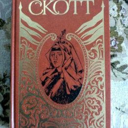 Художественная литература - С\с в 20 томах Вальтера Скотта, 0