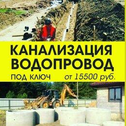 Септики - Монтаж канализации и водоснабжения под ключ , 0