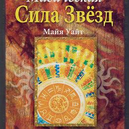 Астрология, магия, эзотерика - Майя Уайт. Астрология, магическая сила звёзд (40 карт + инструкция), 0