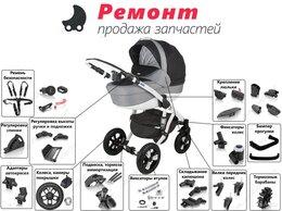 Аксессуары для колясок и автокресел - Запчасти для детских колясок, 0