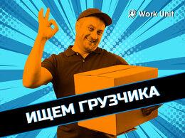Работник склада - Грузчик на склад, 0