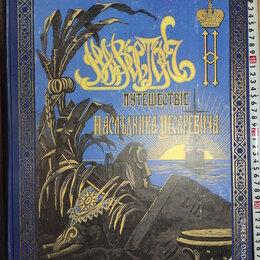 Художественная литература - книга Путешествие государя императора Николая 2 на Восток, 0