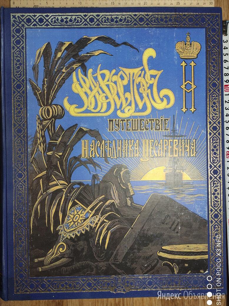 книга Путешествие государя императора Николая 2 на Восток по цене 24000₽ - Художественная литература, фото 0