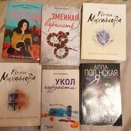 Художественная литература -  продаю Книги детективы, 0