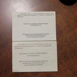 Билеты - Талон на право получения плацкарты к билету МПС СССР Новый, 0