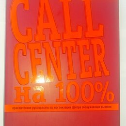 Бизнес и экономика - Call Center на 100 %: Практическое руководство по организации Колл-центра, 0