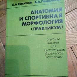 Наука и образование - Анатомия и спортивная морфология Учебное пособие, 0