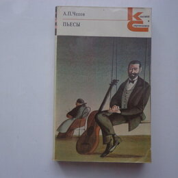 Художественная литература - А. П. Чехов. Пьесы 1982, 0