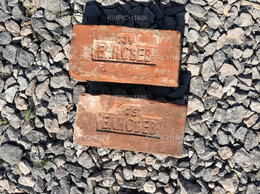 Кирпич - Царский- старинный кирпич ручной формовки /старый, 0