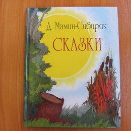 Детская литература - Сказки: Д. Мамин-Сибиряк и Братья Гримм, 0