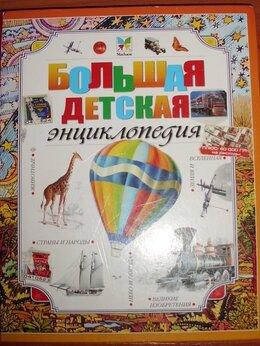 Детская литература - Большая детская энциклопедия. 2010, 0