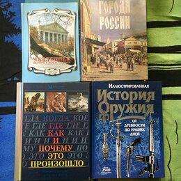 Наука и образование - Книги исторической направленности, 0