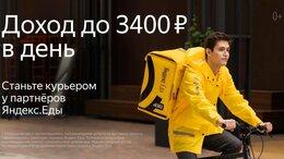 Курьер - Курьер-партнер сервиса Яндекс.Еда, 0