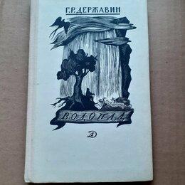 """Детская литература - Г.Р.Державин. """"Водопад"""".Избранные стихотворения./""""Детская лит-ра""""/., 0"""
