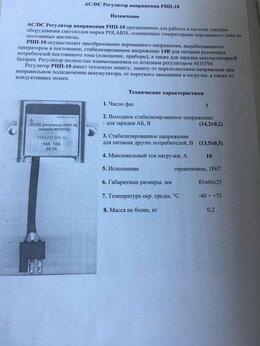 Аксессуары и комплектующие -  40107993 AC/DC Р/регулятор напр-ия РНП-8…, 0
