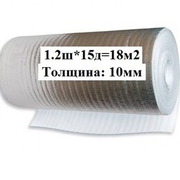 Изоляционные материалы - Утеплитель из вспененного полиэтилена…, 0