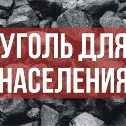 Топливные материалы - УГОЛЬ , 0