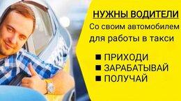 Водитель - Водитель в Яндекс такси, 0
