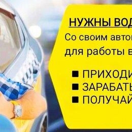 Водители - Водитель в Яндекс такси, 0