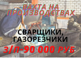 Сварщик - Вахта Сварщики, 0