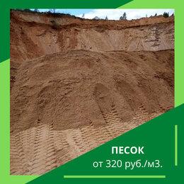 Строительные смеси и сыпучие материалы - Песок, 0