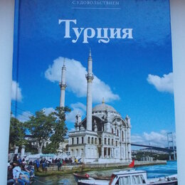 Прочее - Книга «Турция» из серии «Комсомольская правда», №14. Б/у, 0
