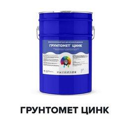Краски -  Цинконаполненный грунт по металлу - ГРУНТОМЕТ…, 0